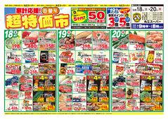 2021/09/18 秋彼岸&敬老の日