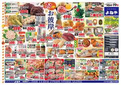 2021/09/16 秋のお彼岸