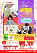 2021/09/30 秋のピアノチャレンジ半額キャンペーン