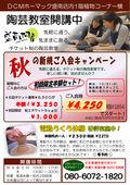 2021/10/15 陶芸教室おすすめ