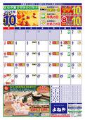 2021/10/01 10月暮らしのカレンダーとポイントプラス