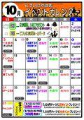 2021/09/30 ビフレイベントカレンダー10月
