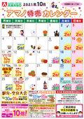 2021/10/01 10月特売カレンダー