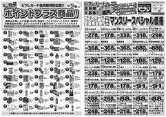 2021/09/30 ビフレ火曜得ダネ市 ポイントプラス&マンスリースペシャル
