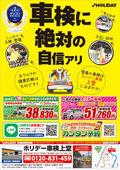 2021/10/01 ホリデー車検 絶対の自信アリ
