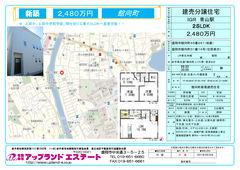 2021/10/02 館向町新築建売住宅