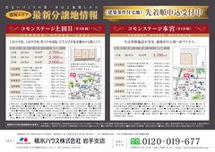 2021/10/07 最新分譲地情報 盛岡市上田・本宮