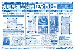 2021/10/09 現地見学会開催!!