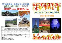 2021/10/09 国内旅行 2021年 10・11月