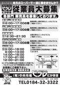 2021/10/14 ビフレ従業員募集中!!