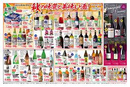 2021/10/20 【タストヴァン】秋の味覚と美味い酒!