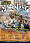 2021/10/14 三陸山田かき小屋 食べ放題プラン