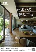 2021/10/15 住まいの実例見学会 一関市山目会場 11/6(土)・7(日)