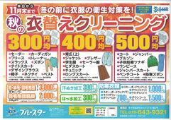 2021/10/16 クリーニング秋の衣替えSALE