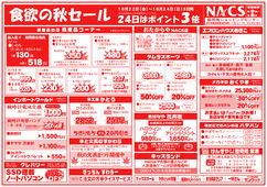 2021/10/21 食欲の秋セール