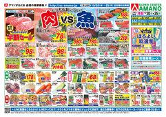 2021/10/20 肉VS魚
