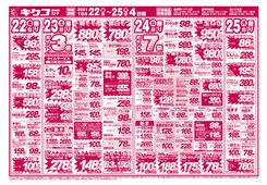 2021/10/22 金曜・土曜・日曜・月曜/釜石松倉店開店11周年記念大創業祭