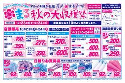 2021/10/23 【産直はなまる市場】秋の大収穫祭